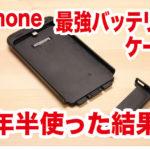 【買ってよかった】iphoneのバッテリーケース、mophie juice pack classicを1年半使った結果、何がよかったのか徹底的に教えます!