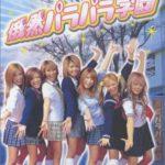 【再ブーム?】日本が誇る文化、パラパラDVD!長州小力の再ブームも近いかも?
