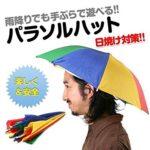 【雨でも怖くない】超絶便利なレイングッズ!