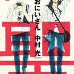 【Kindle】本日の無料漫画5選!(12/8)