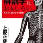【人の不思議】人の解剖の本が気になっちゃう!